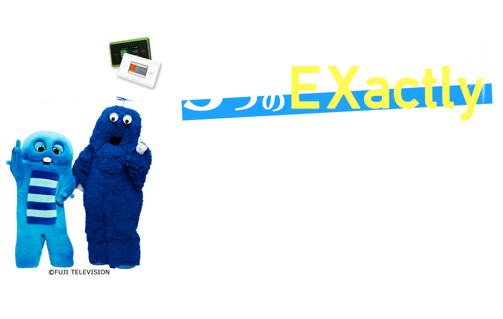 WiMAXの高い満足度 EX WiMAXが選ばれる5つのEXactly
