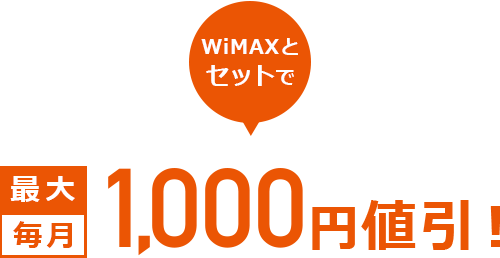 WiMAXとセットで最大毎月500円値引!